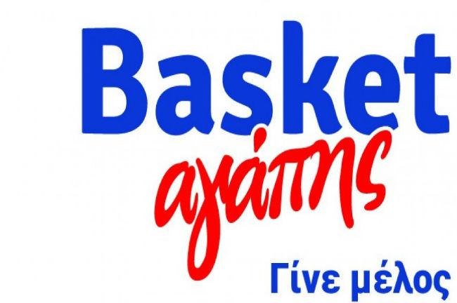 basket-agapis