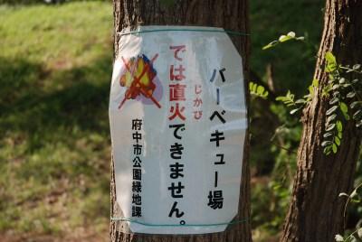 府中郷土の森 レンタルBBQ