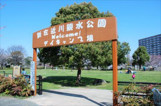 新左近川親水公園 BBQレンタル