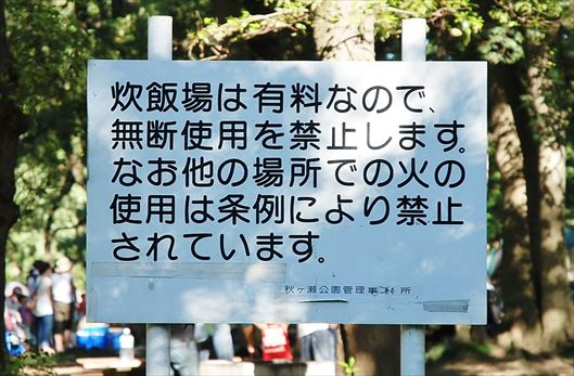 秋ヶ瀬公園 BBQレンタル
