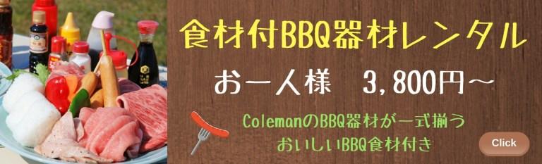 芋煮レンタル BBQ