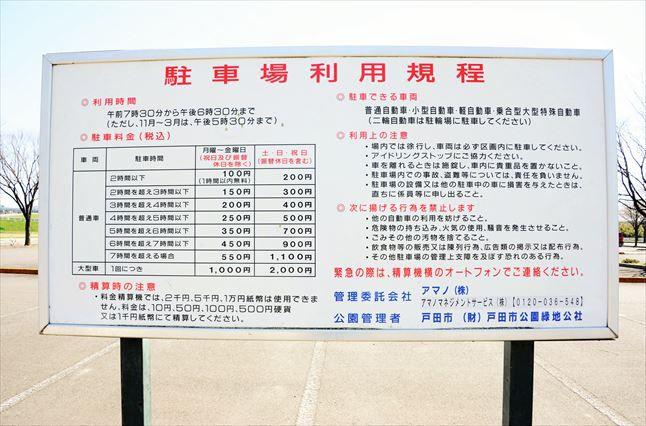 彩湖道満グリーンパーク 駐車場利用事項