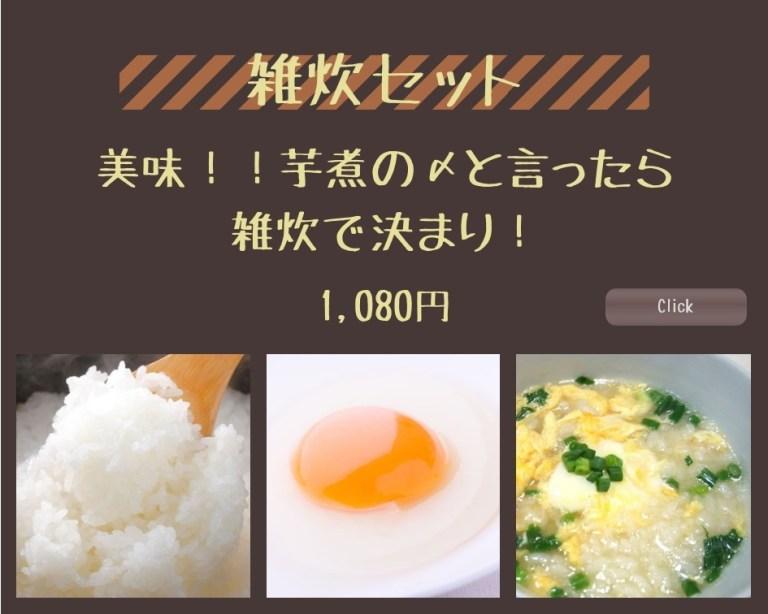 芋煮レンタル 東京