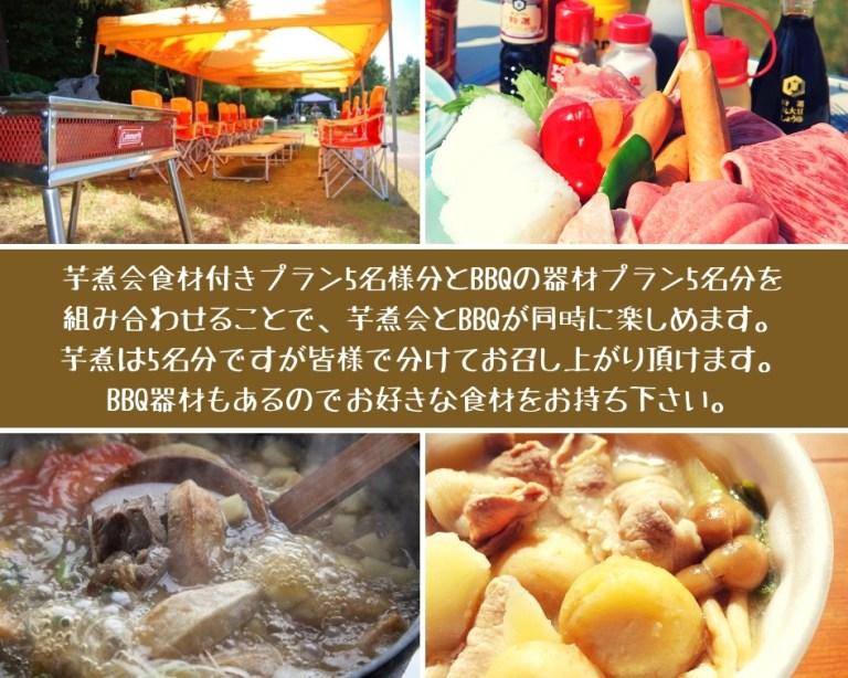 芋煮会レンタル 千葉