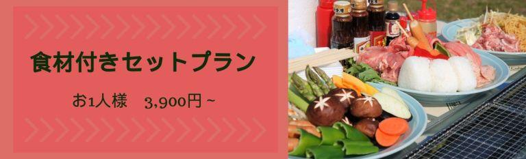 駒場野公園BBQ レンタル