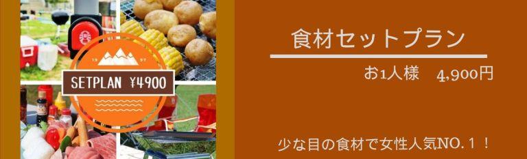 新左近川親水公園BBQ 東京