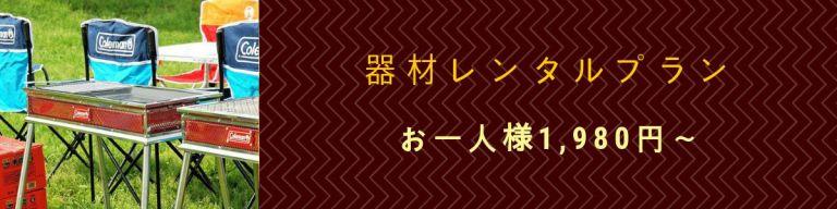 辰巳の森公園BBQ レンタル