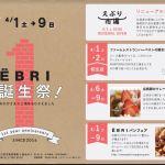 EBRI(エブリ)誕生祭 おかめやの食パンも登場!パンフェア開催