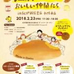 【2月23日(金)パンイベント】紀伊國屋書店札幌本店で江別のパントーーーーーーーーク!