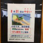 超超太っ腹企画!なんと全品10%オフ!!野菜の駅ふれあいファームしのつの野菜の日