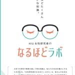 HIU女性研究者の「なるほどラボ」第一回目「インドと日本で考えた。なるほど!食とSDGs」参加レポ【江別蔦屋書店】