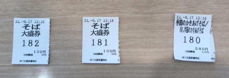 ゆで太郎_食券