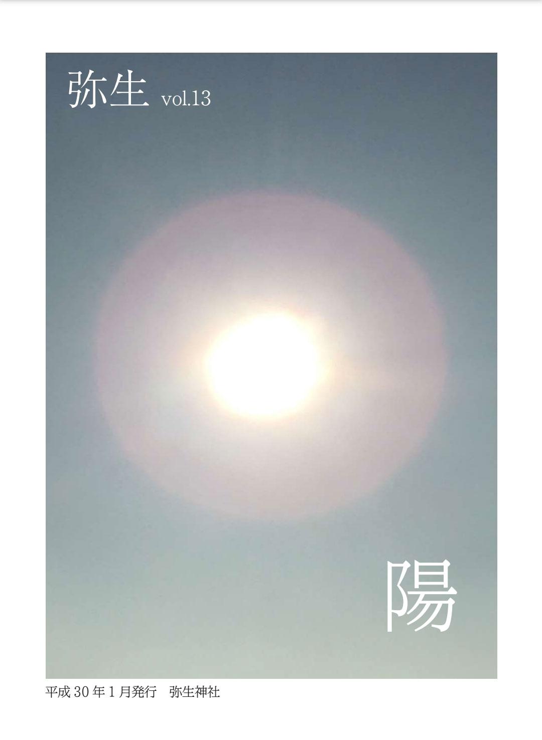 社報「弥生」vol.13