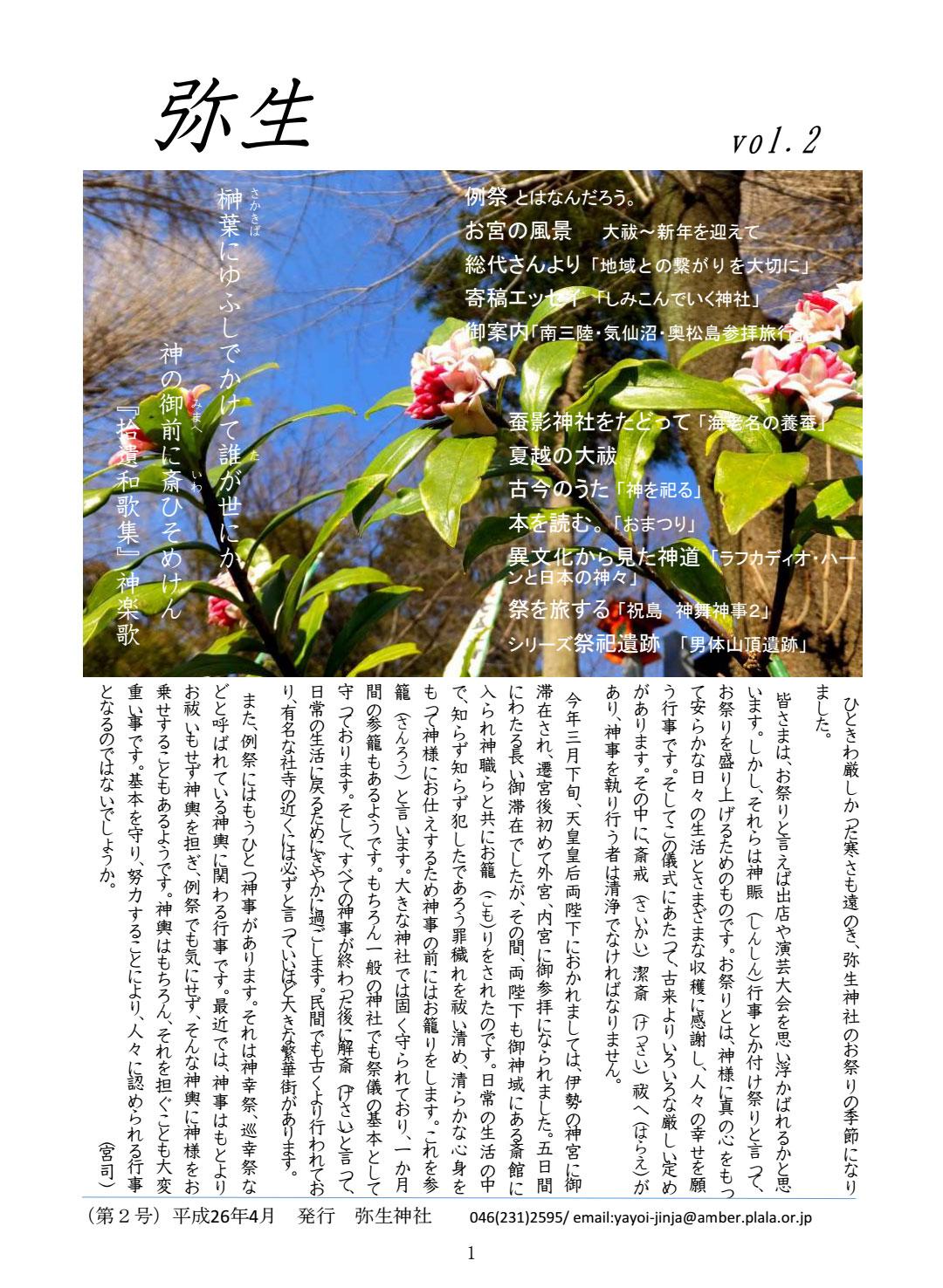 社報「弥生」vol.2