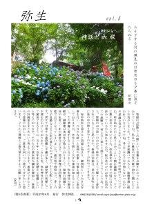 社報「弥生」vol.5