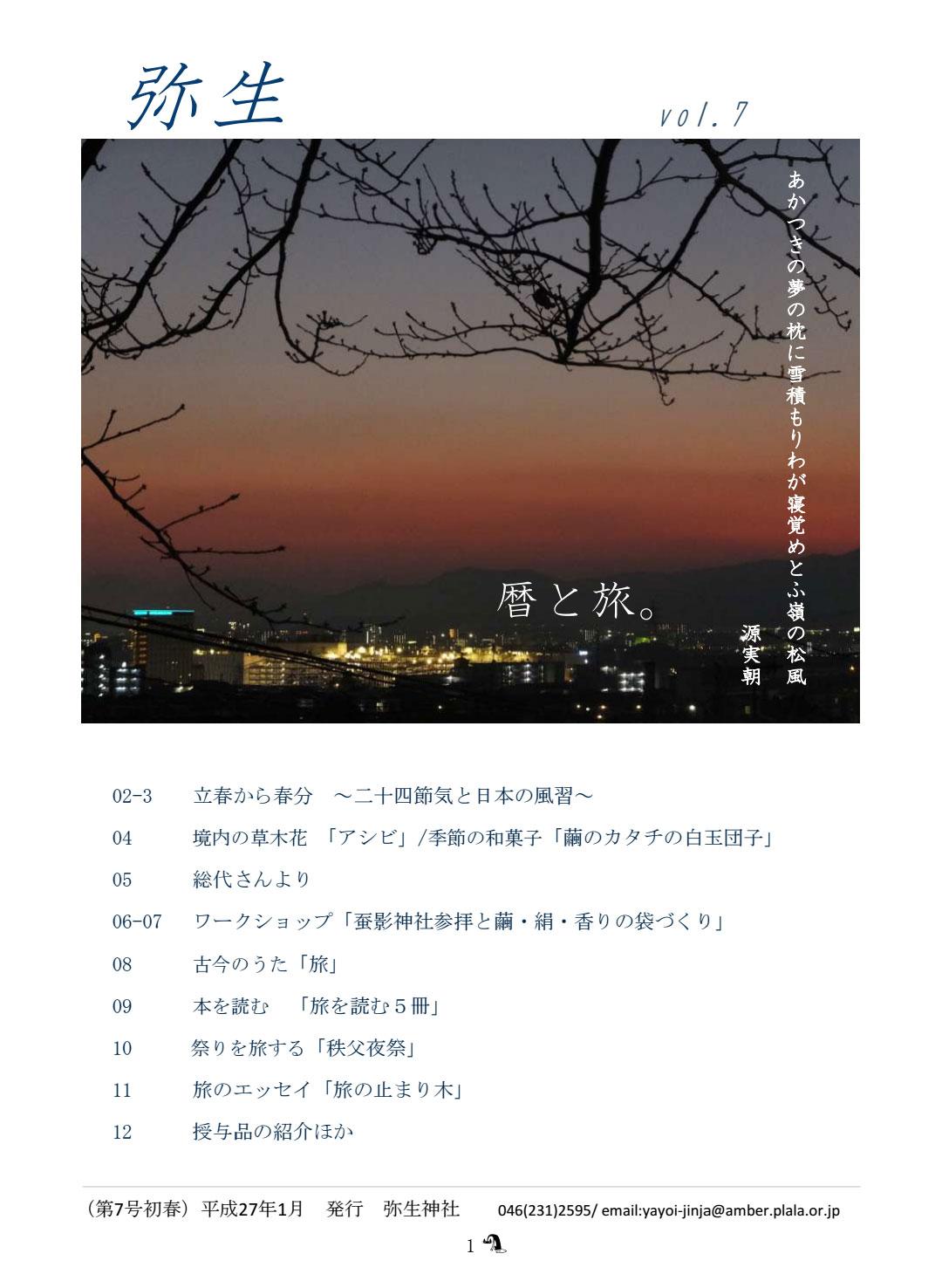 社報「弥生」vol.7