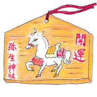 弥生神社 神社の豆知識
