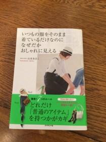 山本あきこさんの新刊