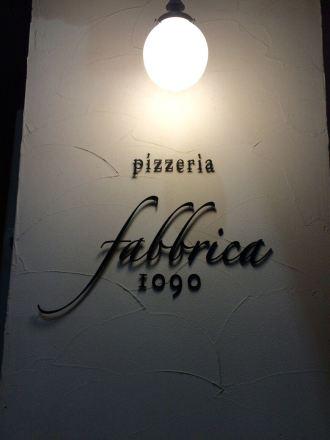 元住吉でピザを食べるなら「ピッツェリア ファッブリカ 1090」がおすすめ!予約必至の人気店です。