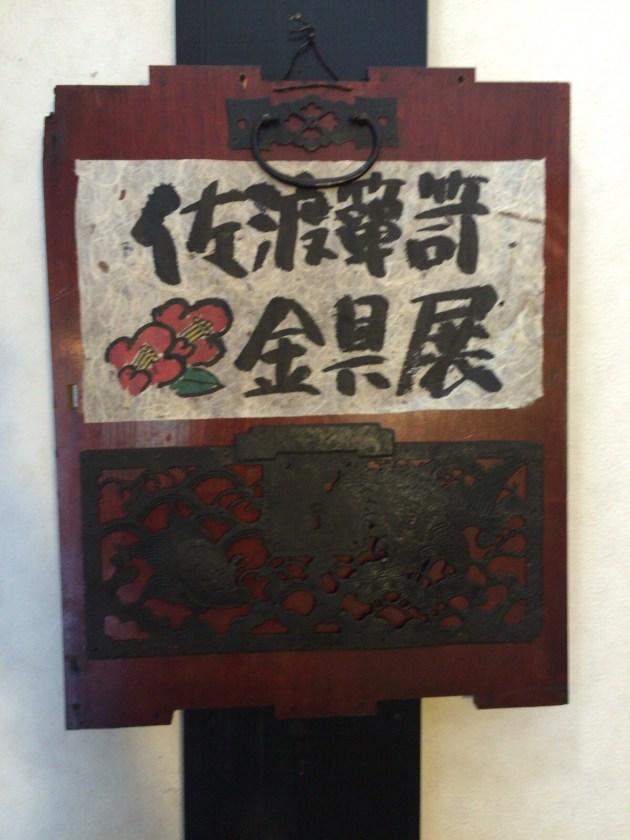 佐渡箪笥の金具展