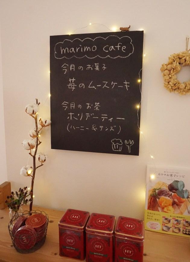 marimocafe