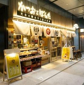 渋谷|朝8時からモーニングのできる「かつおとぼんた」渋谷ストリーム店のおにぎりセットがお得で旨い。