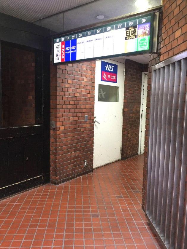 新宿オカダヤ エレベーター