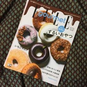 ELLEグルメ2019.3月号の「ずるいおやつ」を買ってにまにま。