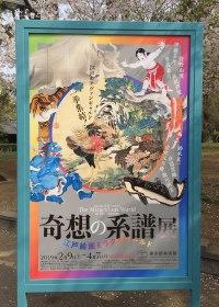 「奇想の系譜展  江戸絵画のミラクルワールド」東京都美術館を観て江戸絵画ブームに乗ってみたいと思った。