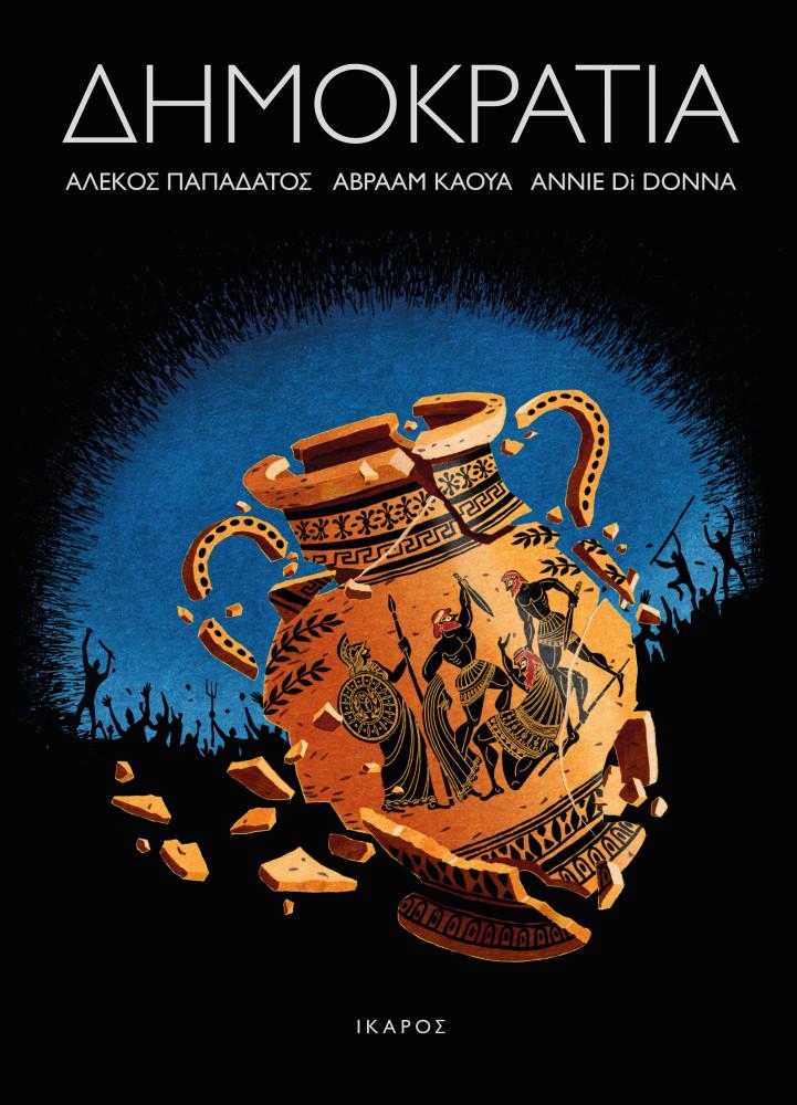 Δημοκρατία, εκδ. Ίκαρος, Σενάριο: Αβραάμ Κάουα, Σχέδιο & Εξώφυλλο: Αλέκος Παπαδάτος