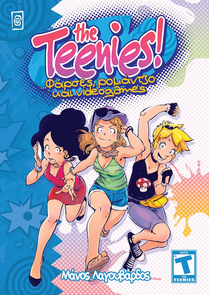 The Teenies!, Σενάριο, Σχέδιο & Εξώφυλλο: Μάνος Λαγουβάρδος