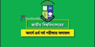Honours 4th Year Result 2018