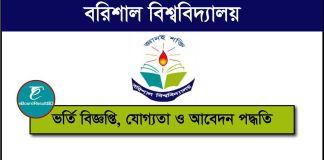 Barisal University Admission Test Circular