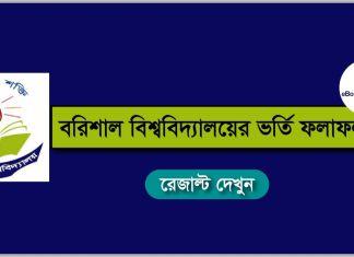 Barisal University Admission Result