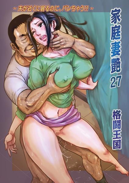 家庭妻艶(単話)