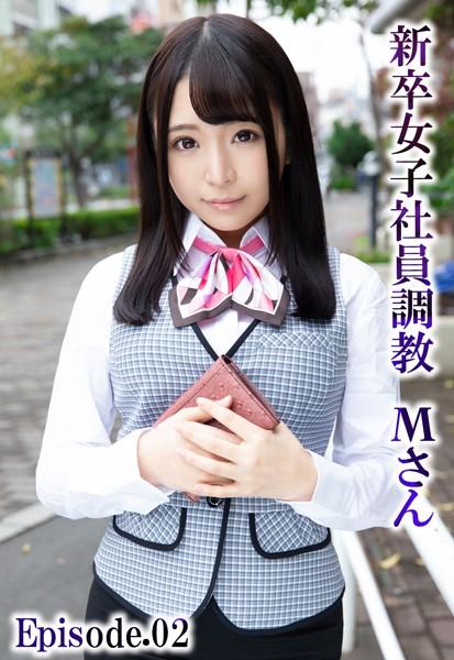 新卒女子社員調教 Mさん Episode.02