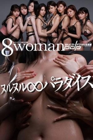 【写真集】エイトマン15周年企画 8woman ヌルヌル∞パラダイス