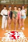 【写真集】美女アスリート 全裸大運動会 2021