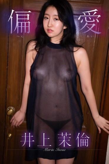 【写真集】井上茉倫 偏愛
