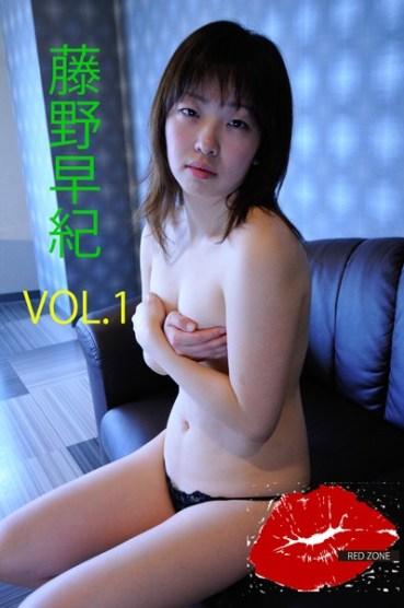 【写真集】藤野早紀 VOL.1【FANZA限定】