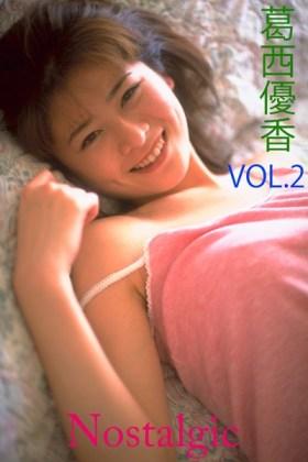 【写真集】葛西優香 VOL.2 Nostalgic【FANZA限定】