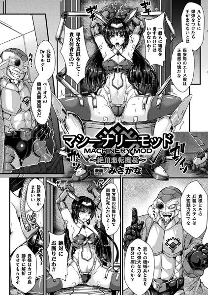 マシーナリーモッド 〜絶頂悪転機姦〜(単話)
