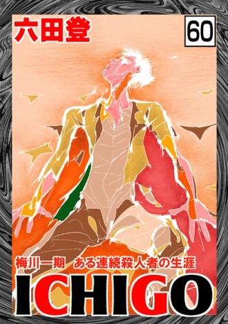まんが ネタバレ ICHIGO[二都物語](単話)