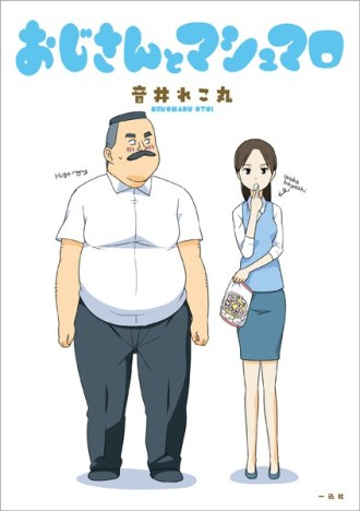漫画 ネタバレ おじさんとマシュマロ【期間限定 試し読み...