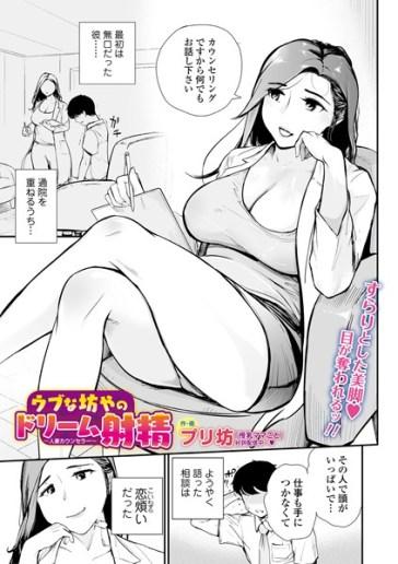 ウブな坊やのドリーム射精 〜人妻カウンセラー〜(単話)