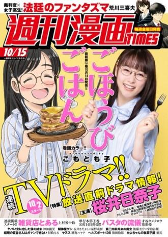 まんが ネタバレ 週刊漫画TIMES
