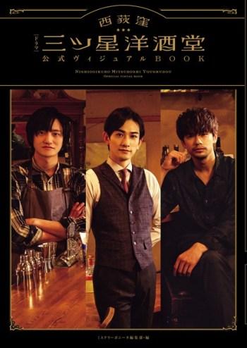 □ドラマ「西荻窪 三ツ星洋酒堂」公式ヴィジュアルBOOK