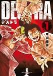 【無料立ち読み】DESTRA -デストラ-【期間限定無料】