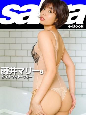 ダイナマイト・マリー 藤井マリー 8 [sabra net e-Book]