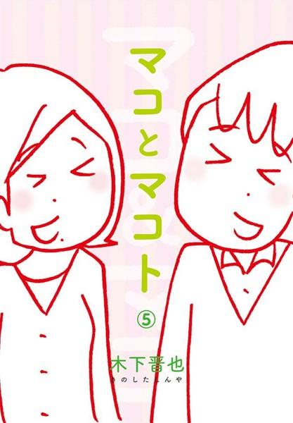 マコとマコト(単話)
